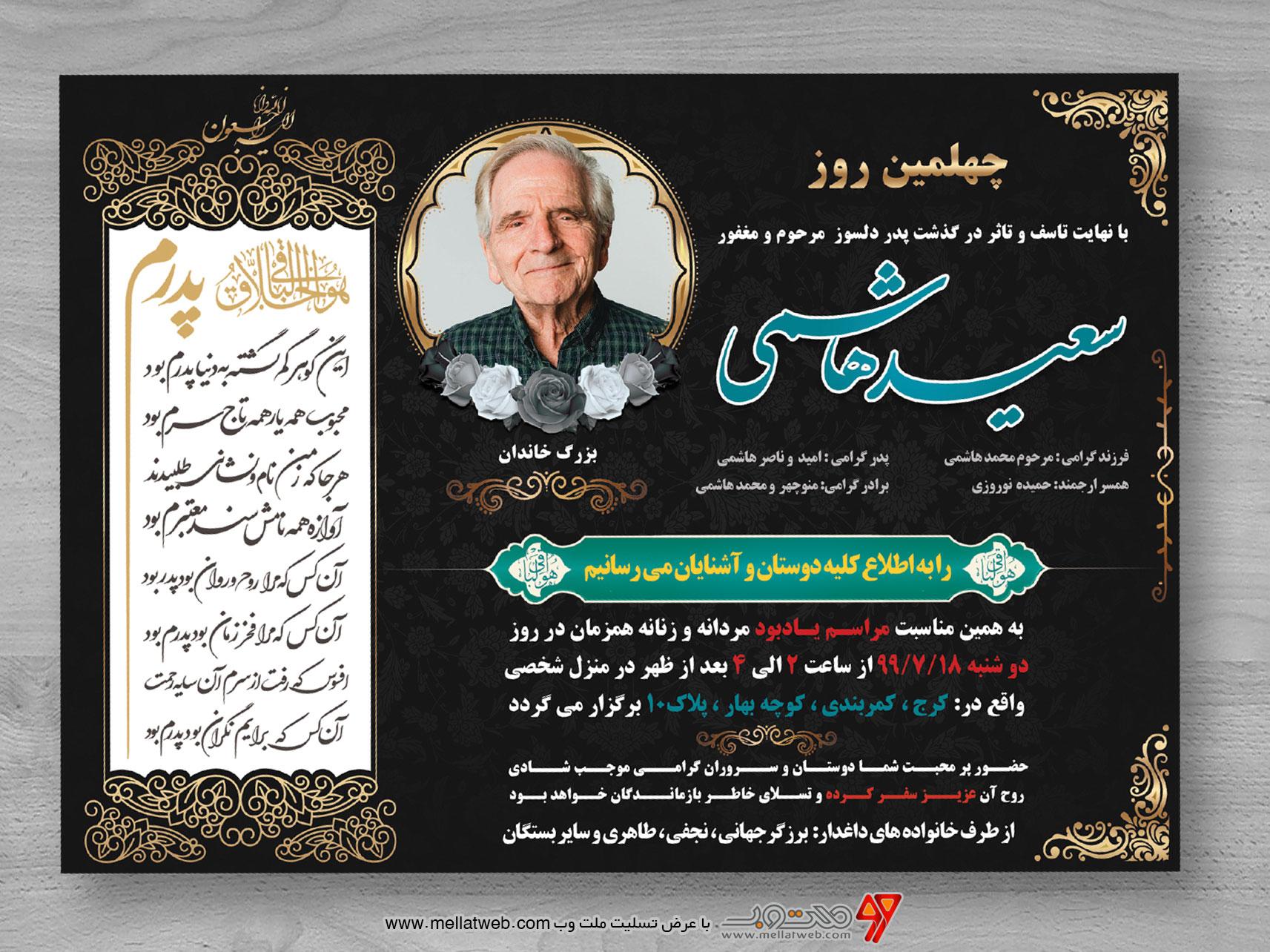 طرح لایه باز اعلامیه ترحیم فوت پدر با فرمت psd آگهی فوت چهلمین روز