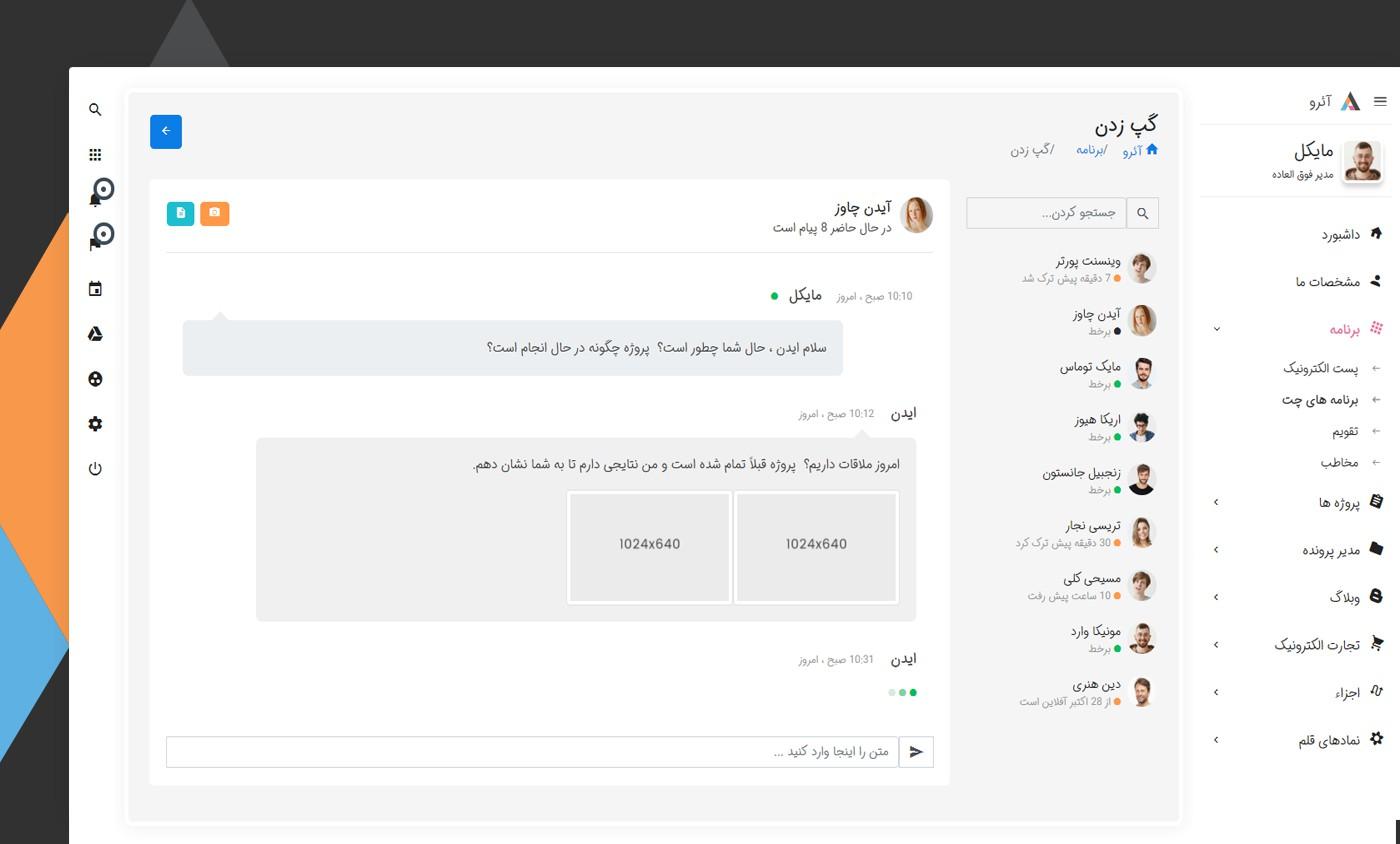 صفحه چت قالب مدیریت آئرو