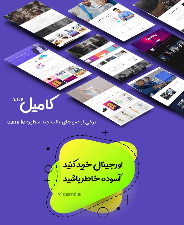 کاملترین و اورجینالترین نسخه فارسی قالب camille