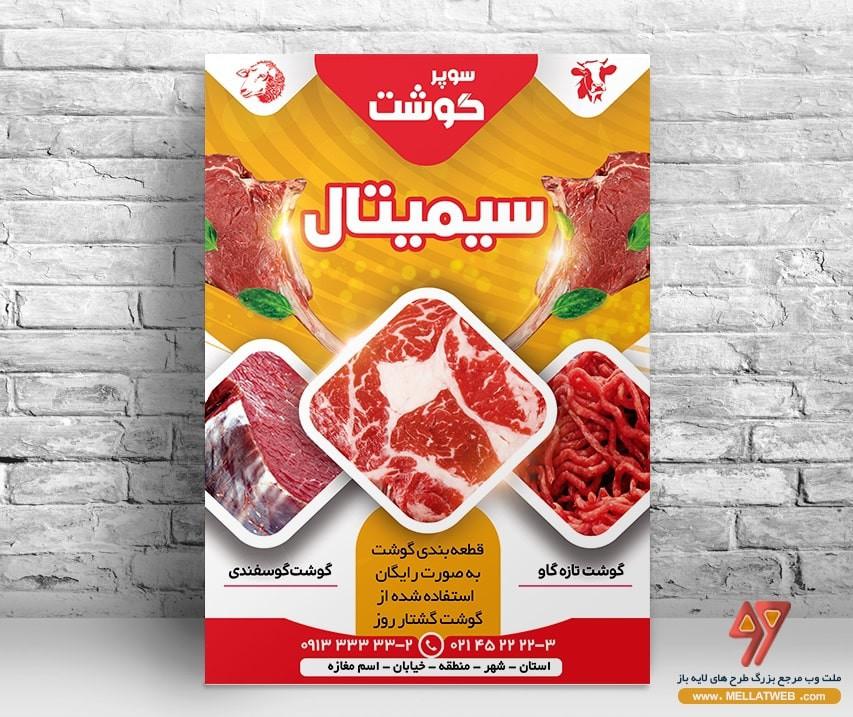 دانلود تراکت سوپر گوشت و قصابی لایه باز با فرمت psd