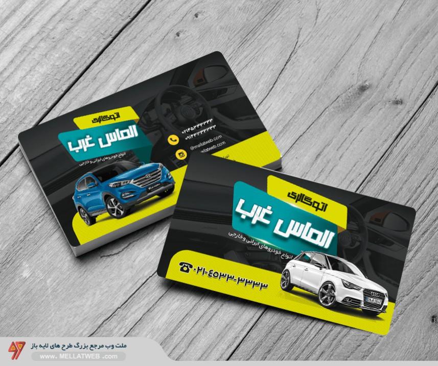 دانلود کارت ویزت نمایشگاه اتومبیل