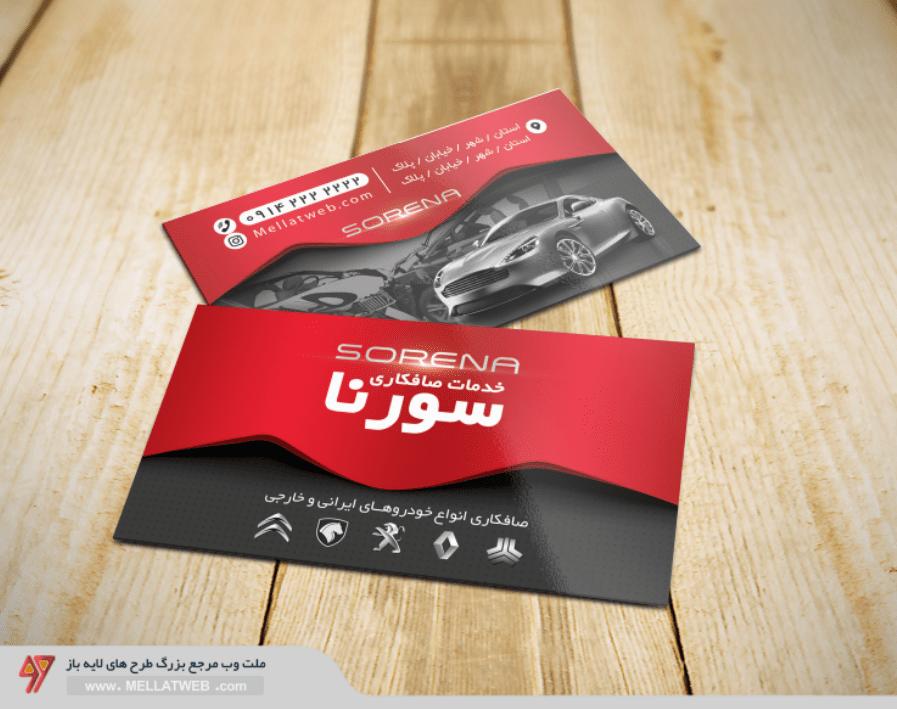 کارت ویزیت خدمات صافکاری اتومبیل