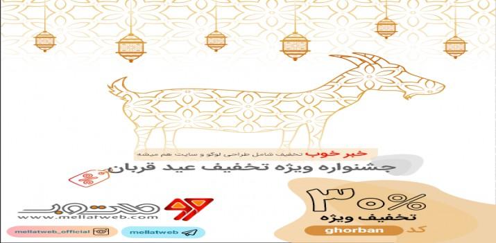 25 درصد تخفیف ویژه عید قربان قالب وردپرس  افزونه و طرح های گرافیکی