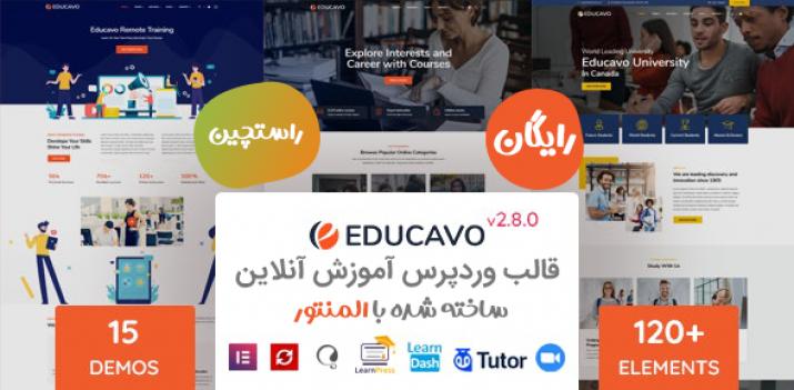 قالب وردپرس رایگان آموزش آنلاین Educavo ورژن 2.8.0