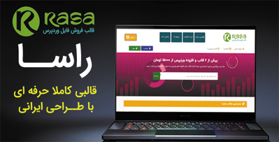 قالب وردپرس فروش فایل راسا RASA