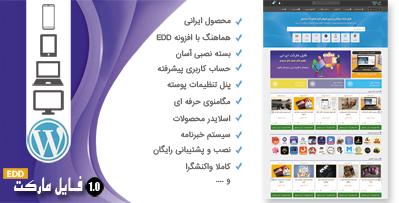 فایل مارکت ایرانی | قالب حرفه ای فروش فایل EDD