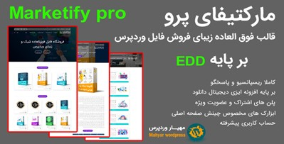 قالب حرفه ای فروش فایل مارکتیفای پرو Marketify Pro