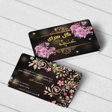 نمونه طرح لایه باز کارت ویزیت گل فروشی