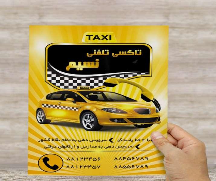 پوستر تاکسی تلفنی