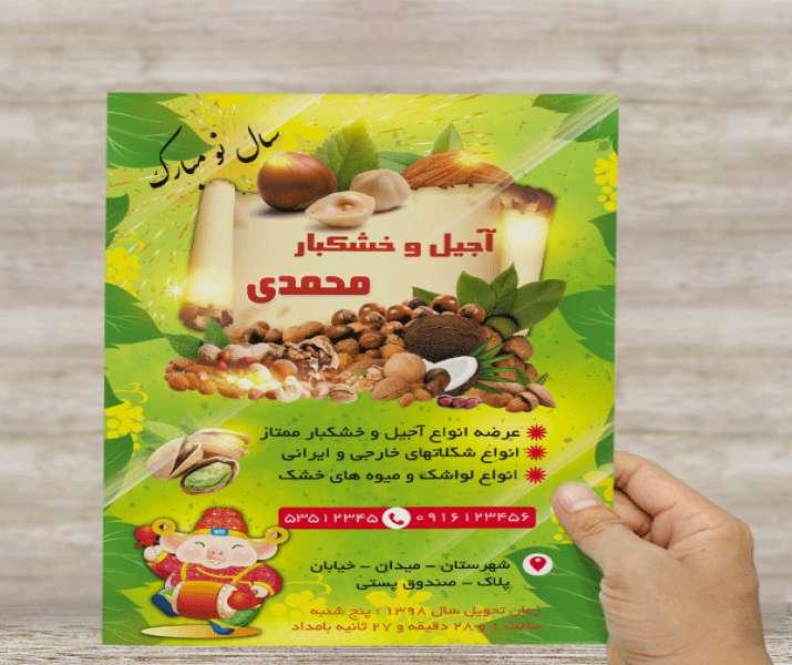 پوستر آجیل فروشی و خشکبار