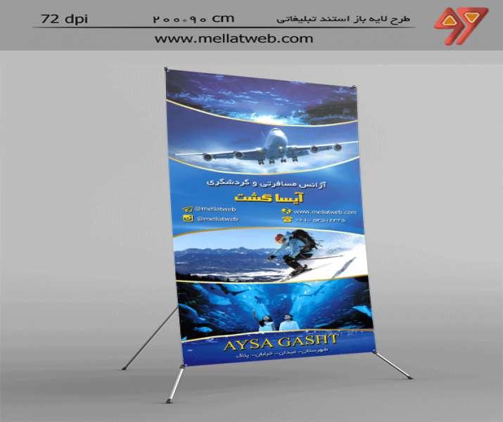 طرح لایه باز استند تبلیغاتی آژانس مسافرتی و گردشگری
