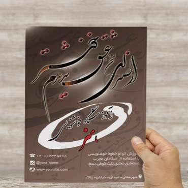 پوستر آموزشگاه خوشنویسی