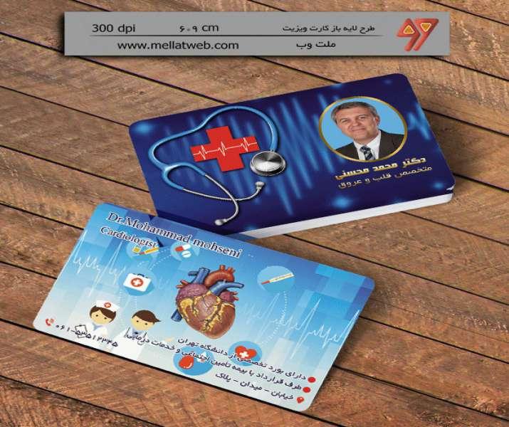 کارت ویزیت پزشکی