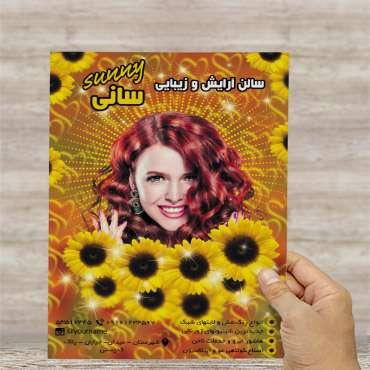 پوستر سالن آرایش و زیبایی
