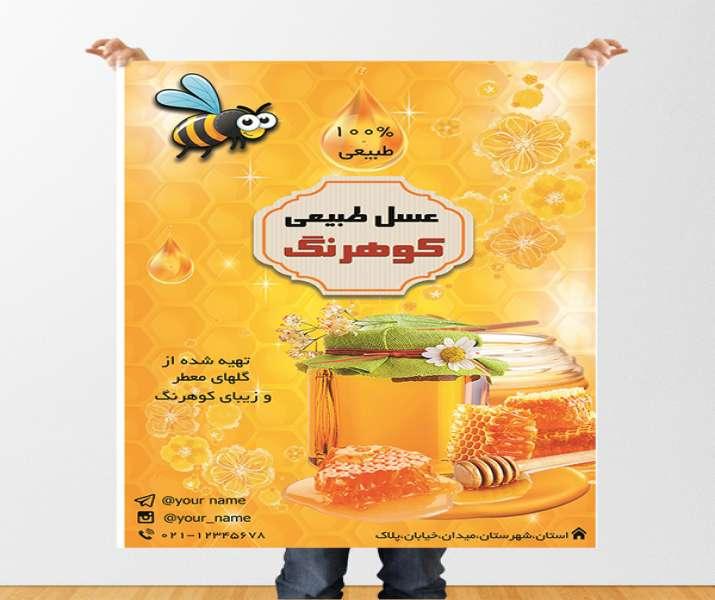 طرح لایه باز پوستر عسل فروشی