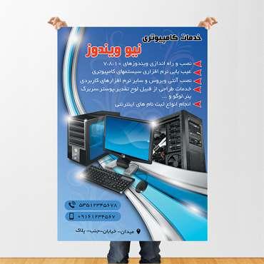 طرح لایه باز پوستر خدمات کامپیوتری