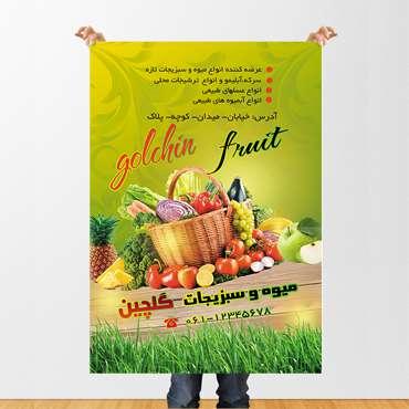 طرح لایه باز پوستر میوه فروشی