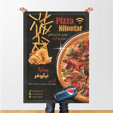 طرح لایه باز پوستر پیتزا فروشی