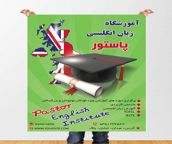 طرح لایه باز  پوستر آموزشگاه زبان انگلیسی