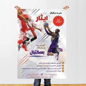 طرح لایه باز پوستر مدرسه بسکتبال