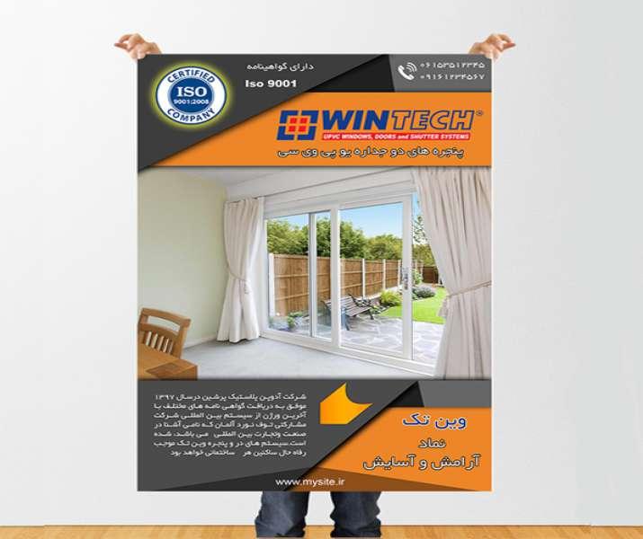 طرح لایه باز پوستر خدمات درب و پنجره
