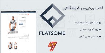 دانلود قالب فارسی وردپرس فروشگاهی Flatsome