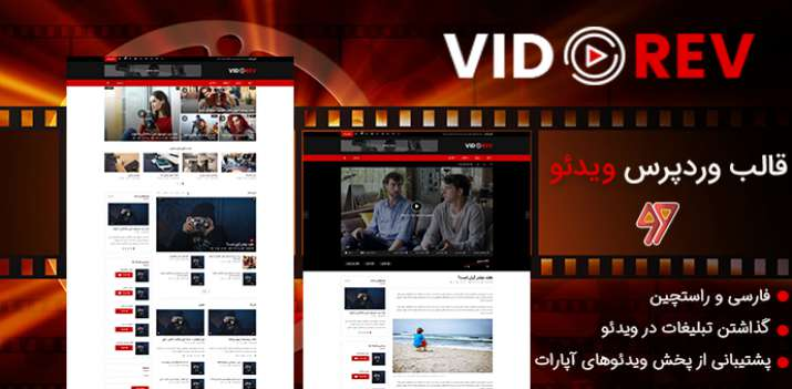 دانلود قالب VidoRev  قالب وردپرس ویدئو
