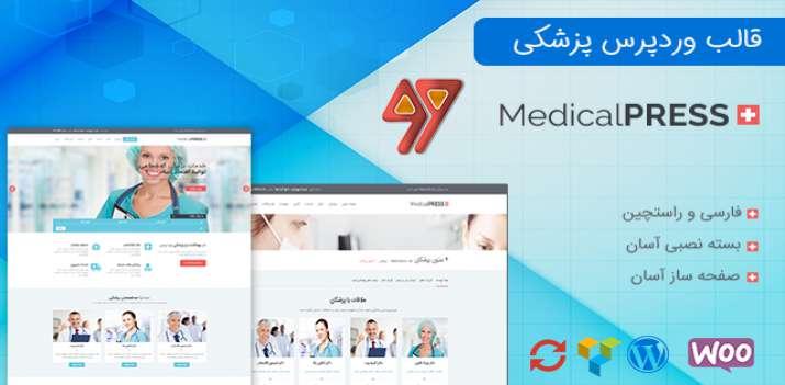 دانلود قالب وردپرس پزشکی MedicalPress فارسی