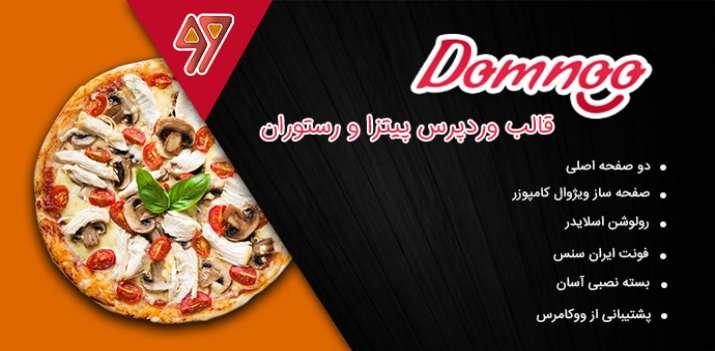 دانلود قالب Domnoo قالب وردپرس پیتزا و رستوران