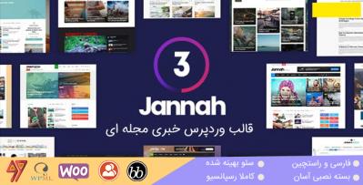 دانلود قالب وردپرس خبری مجله ای Jannah News فارسی