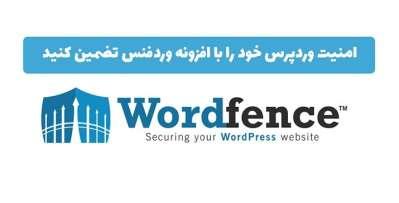 افزونه امنیتی و ضد هک وردفنس Wordfence Security Pro