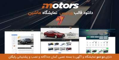 دانلود قالب وردپرس نمایشگاه ماشین Motors