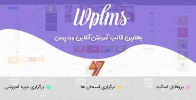 دانلود قالب WPLMS قالب آموزش آنلاین وردپرس