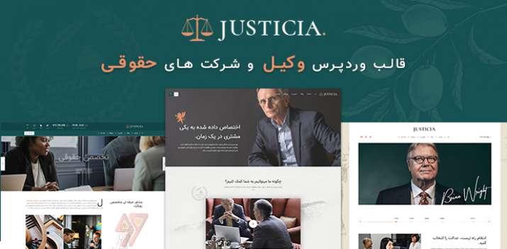 دانلود قالب justicia قالب وردپرس وکالت و شرکت حقوقی