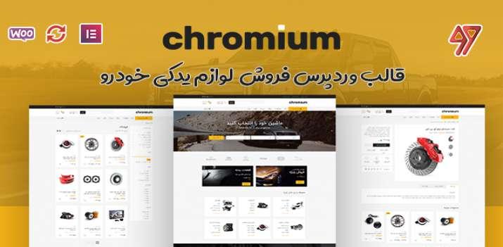 دانلود قالب Chromium قالب وردپرس فروش لوازم یدکی خودرو