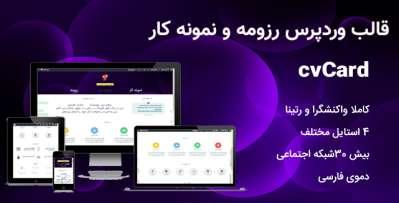 دانلود قالب وردپرس رزومه cvCard فارسی
