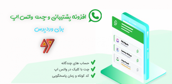 دانلود افزونه WhatsApp Chat افزونه وردپرس چت و پشتیبانی با واتس اپ