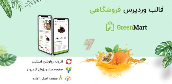 دانلود قالب GreenMart قالب وردپرس فروشگاهی