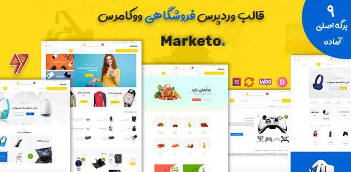 دانلود قالب Marketo قالب وردپرس فروشگاهی
