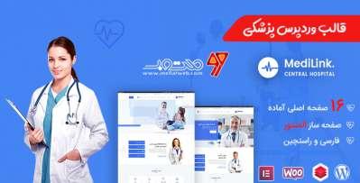 دانلود قالب Medilink قالب وردپرس پزشکی