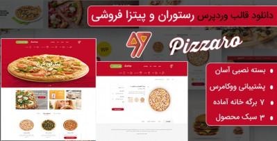دانلود قالب Pizzaro قالب وردپرس رستوران و پیتزا فروشی