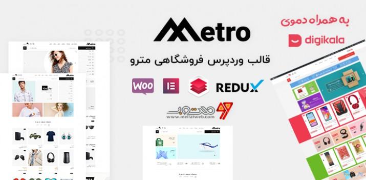 دانلود قالب Metro قالب وردپرس فروشگاهی مترو