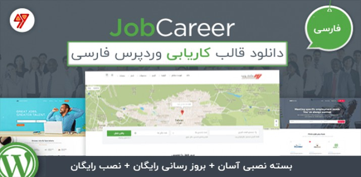 دانلود قالب وردپرس کاریابی JobCareer فارسی
