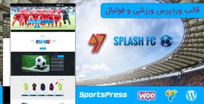 دانلود قالب Splash Sport قالب وردپرس ورزشی و فوتبال