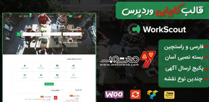 دانلود قالب وردپرس کاریابی WorkScout فارسی