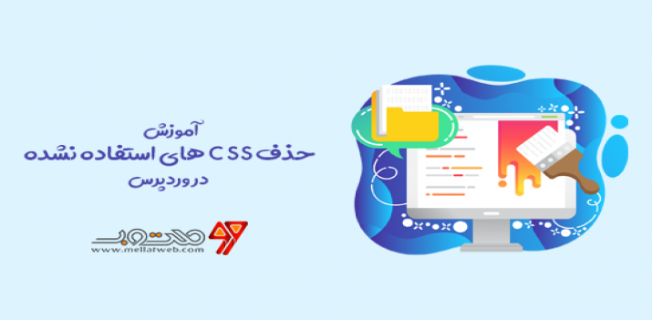 آموزش حذف css های استفاده نشده در وردپرس
