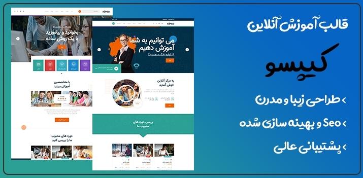 دانلود قالب Kipso قالب HTML آموزش آنلاین کیپسو