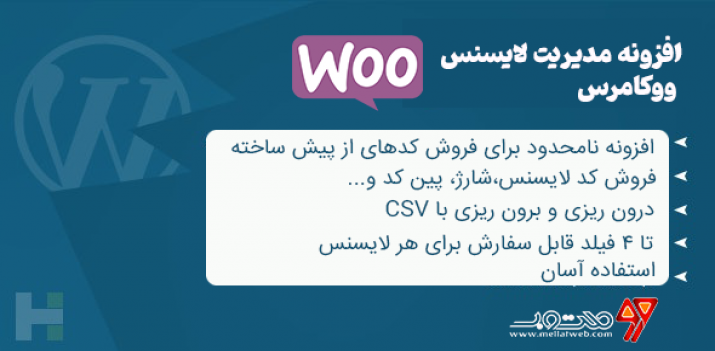 دانلود افزونه وردپرس رایگان برای فروش لایسنس و شارژ با ووکامرس - WooCommerce License Delivery