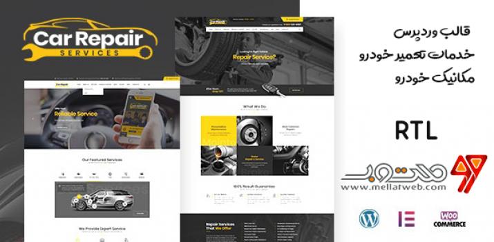 قالب وردپرس رایگان خدمات تعمیر و مکانیکی خودرو بصورت راستچین - قالب Car Repair Services + دانلود