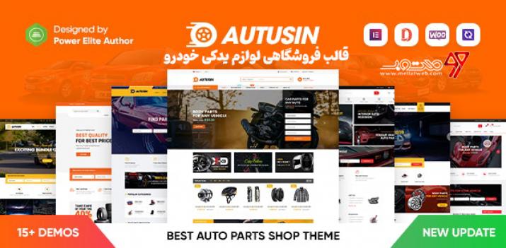 قالب وردپرس رایگان فروشگاه لوازم یدکی بصورت راستچین - قالب Autusin + دانلود